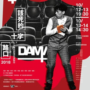 三十舞蹈劇場2018年度製作《該死的十字路口》