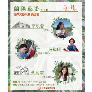 蘭陽藝遊 5-8月 李玟蓉/速寫、莊道明/壓克力、劉蔚霖/墨彩