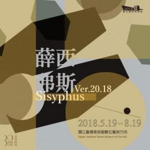 2018數位藝術策展案「薛西弗斯 Ver. 20.18」