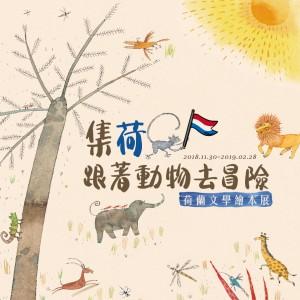 《集荷!跟著動物去冒險》荷蘭文學繪本展