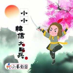 文山劇場【精緻劇場系列】-六藝劇團《小小韓信大點兵》