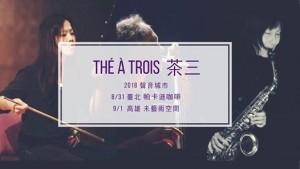 Thé À Trois 茶三 〈聲音城市〉 【Kaohsiung 高雄】
