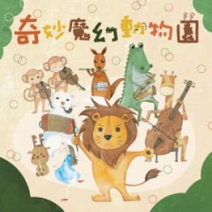 【金革親子】奇妙魔幻動物園 金革親子音樂故事屋