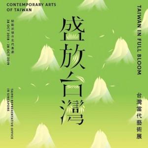 盛放.台灣 —當代藝術展