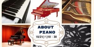 哇!原來這就是鋼琴!【免費音樂講座】