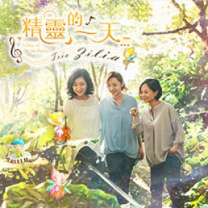 Trio Zilia「精靈的一天」 A Day of the Fairy by Trio Zilia