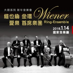 維也納金環愛樂首席樂團 Wiener Ring-Ensemble