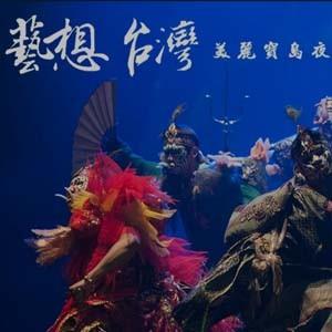 南港101文創會館:藝想台灣-美麗寶島夜定目劇