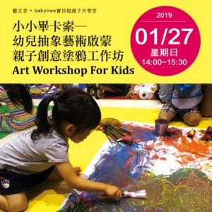 小小畢卡索─幼兒抽象藝術啟蒙。親子創意塗鴉工作坊Art Workshop For Kids