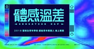 《體感溫差Sensation Gap》2018藝術全青年學校—獻給青年策展人線上策展