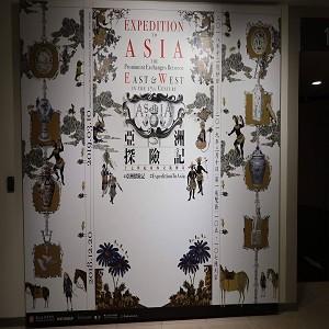 【新月.藝文講座】亞洲探險記(2) - 青花瓷的前世今生:從進口轉出口