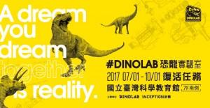 DINOLAB恐龍實驗室—復活任務