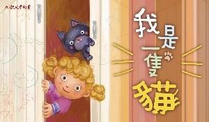 文山劇場【故事劇場系列】《我是一隻貓》九歌兒童劇團
