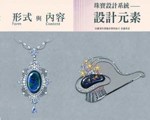 10月25日【珠寶設計師專業職能】