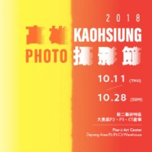 2018高雄攝影節 (KAOHSIUNG PHOTO)