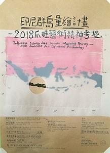 印尼群島量繪計畫--2018爪哇藝術精神考掘