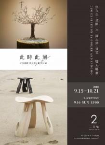 【此時此刻】張永生-金剛&許志萍-賞茉 雙人聯展