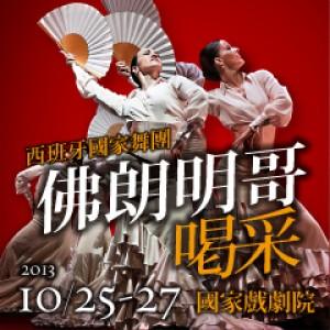 西班牙國家舞團《佛朗明哥喝采》Ballet Nacional de España