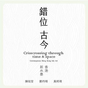 錯位古今-香港新水墨:陳瑞瑩、黃綺琪、鄭丹珊