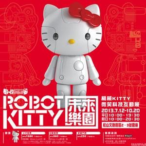ROBOT KITTY未來樂園-機械Kitty微笑科技互動展