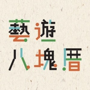 2019藝遊八塊厝-畫家常/印花手作工作坊