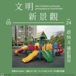 【1839當代藝廊】趙炳文(Chao Bin-Wen)│文明新景觀 (New Civilization Landscape )