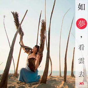 組合語言舞團25周年展演《如夢,看雲去》 Passing By