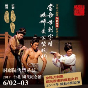 全民大劇團《當岳母刺字時...媳婦是不贊成的!》八度加演