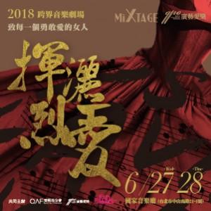 米拉音像 X 廣藝愛樂《揮灑烈愛》跨界音樂劇場 QPO X Mira Lin; Women in Love & Agony