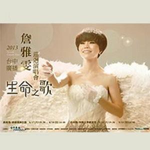 2013詹雅雯[生命之歌]演唱會