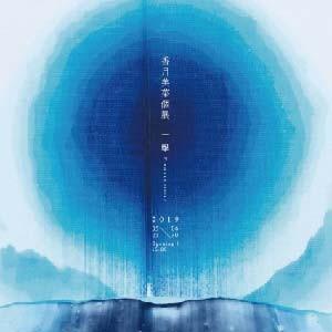 一擊 From one stroke|香月美菜個展Mina Katsuki solo exhibition