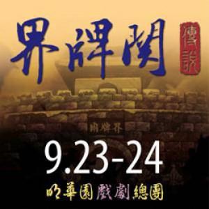 2018大觀表演藝術節 明華園戲劇總團《界牌關傳說》
