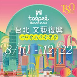 2018臺北市音樂季-TSO典藏系列《聲情詠戲-周藍萍的臺灣小夜曲》