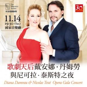 歌劇天后戴安娜.丹姆勞與尼可拉.泰斯特之夜 Diana Damrau & Nicolas Testé Opera Gala