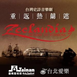 台灣史詩音樂劇《重返熱蘭遮-Zeelandia- Return to Formosa》