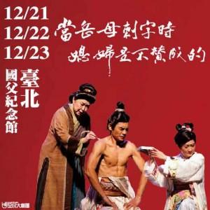 全民大劇團《當岳母刺字時...媳婦是不贊成的!》九度加演