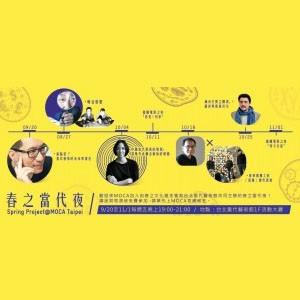 【新聞特報】夜夜悅聽又閱讀的藝術體驗:春之當代夜Spring Project@ MOCA Taipei