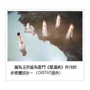 世界劇場設計展 八台灣高手入圍