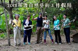 關渡國際自然藝術季工作假期