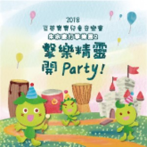朱宗慶打擊樂團2-2018豆莢寶寶兒童音樂會《擊樂精靈開Party!》