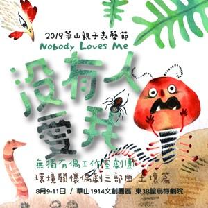2019華山親子表藝節《沒有人愛我》