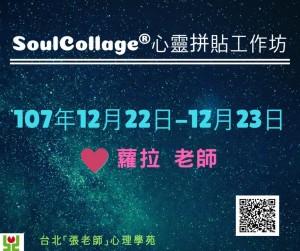 107-3期 SoulCollage®心靈拼貼工作坊