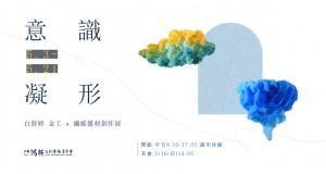 意識凝形─白舒婷金工複合纖維媒材創作展