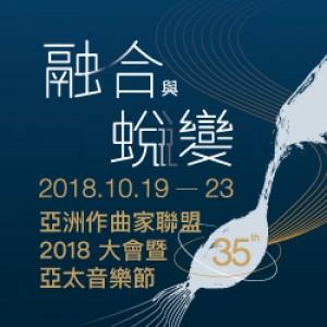 亞洲作曲家聯盟大會暨亞太音樂節:室內樂 Ⅱ 35th ACL Conference and Festival -- Chamber Music Concert Ⅱ