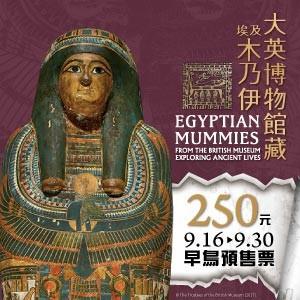 大英博物館藏埃及木乃伊:探索古代生活
