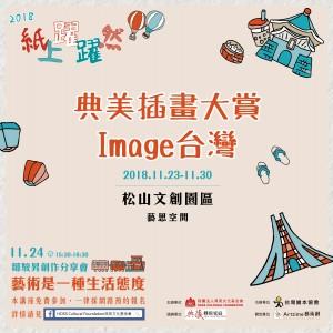 2018『紙上躍躍然.典美插畫大賞- Image.台灣』