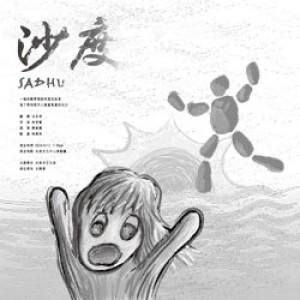2016TNAF臺灣精湛 「沙度」 2016 TNAF SADHU