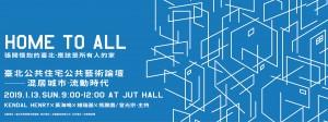 臺北公共住宅公共藝術論壇-混居城市•流動時代