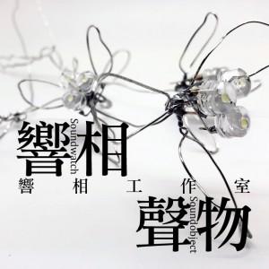 響相 X 聲物 王福瑞 & 盧藝 雙人展 2