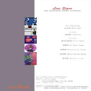 「線。踪」新生藝術家六人展 「Line。Signs」New generation artist exhibition